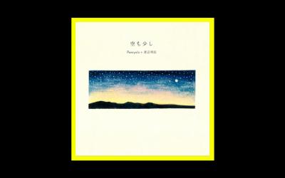 Paniyolo + Akio Watanabe – Passage of Sky